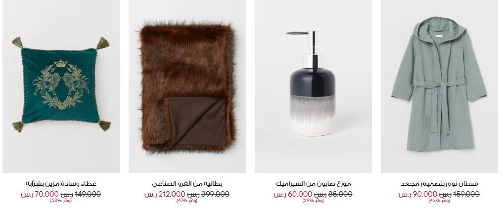 خصومات H&M اونلاين علي منتجات المنزل